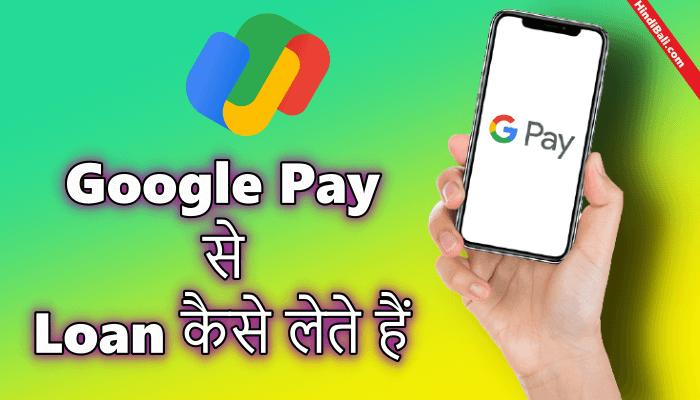 Google Pay se loan kaise lete hain