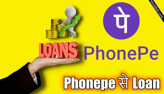 phonepe se loan kaise lete
