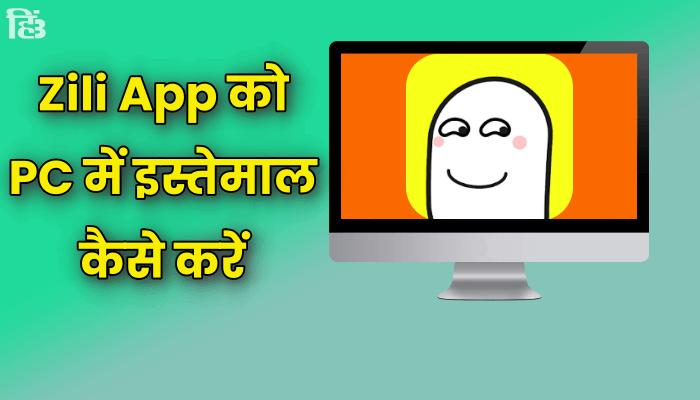 Zili App को PC में इस्तेमाल कैसे करें