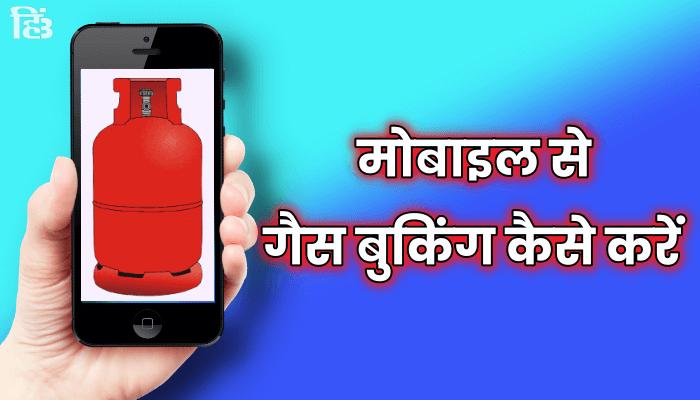 gas booking kaise kare mobile se