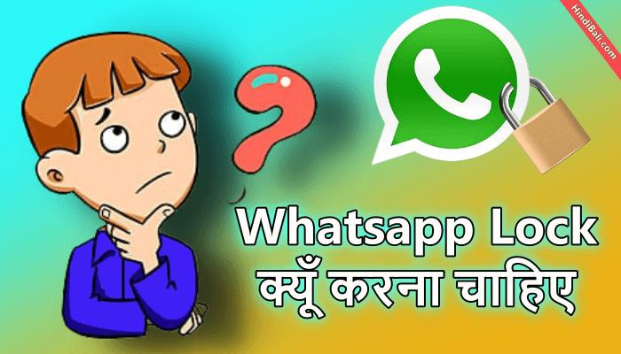 whatsapp lock kyun karna chahie